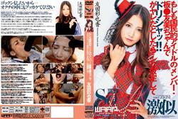Ayaka Tomoda (友田彩也香) - Messy Cum Facials Of National Idol (WSS196) - www.JavRus.com