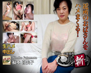 C0930 hitozuma1064 福本 喜美子 人妻斬り