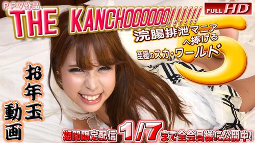 ガチん娘 gachi944 莉奈 他 -THE KANCHOOOOOO!!!!!! 5-